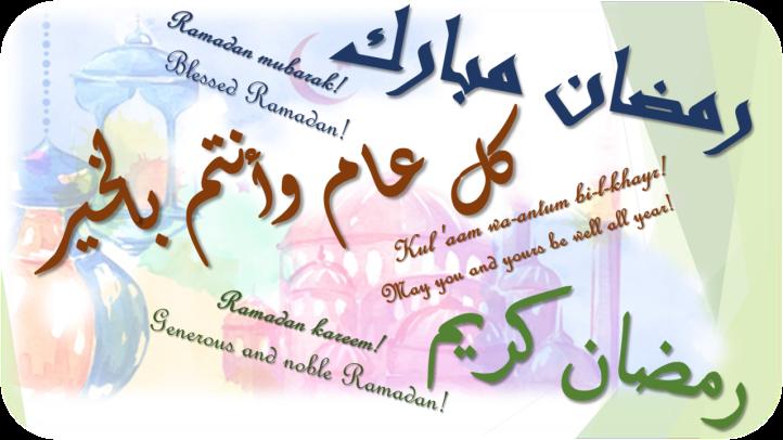 watercolor ramadan kareem